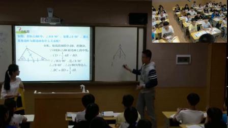 湘教版数学 八下 第一章第一节《直角三角形的性质和判定 I》课堂教学实录-蒋卓珊
