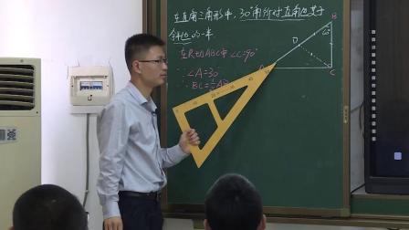 湘教版数学 八下 第一章第一节《直角三角形的性质和判定 I》课堂教学实录-李兴