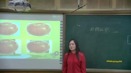 《10的认识》人教版小学数学一年级上册-河北-申红芳