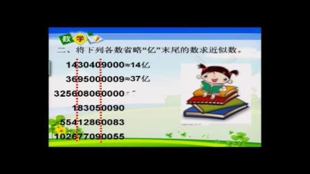 《亿以上数的认识》人教版小学数学四年级上册-吉林-张旭