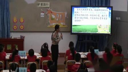 《10 在牛肚子里旅行》部编版小学语文三上-广西-陈玲玲