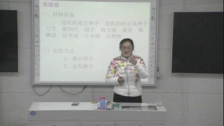 人教2011课标版生物 七上 第三单元第一章第二节《种子植物》课堂教学视频-路丽华