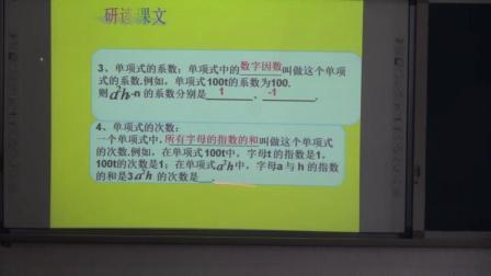 人教2011课标版数学 七上 第二章第一节第二课时《单项式》课堂教学视频-徐军