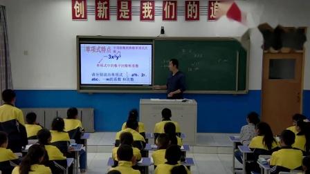 人教2011课标版数学 七上 第二章第一节第二课时《单项式》课堂教学视频-尹大伟