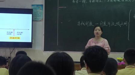 人教部编版历史九上第2课《古代印度》课堂视频实录-陈春香