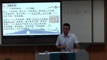 人教部编版历史八上第3课《太平天国运动》课堂视频实录-王开虎