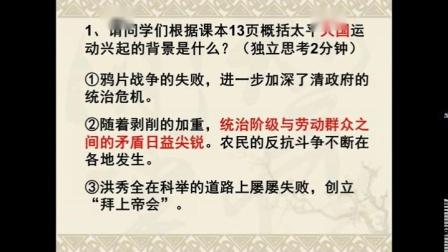 人教部编版历史八上第3课《太平天国运动》课堂视频实录-刘雪松