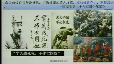 人教部编版历史八上第19课《七七事变与全民族抗战》课堂视频实录-于淼