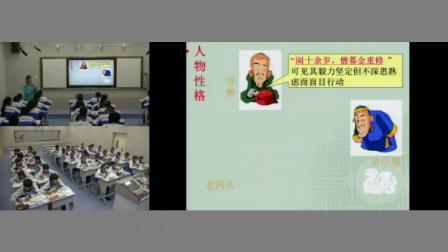 人教部编版语文七下第24课《河中石兽》课堂教学视频 -苏永艳