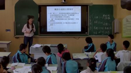 人教部编版语文七下第23课《带上她的眼睛》课堂教学视频 -冯佩