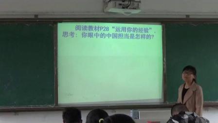 人教部编版道德与法治九下3.1《中国担当》课堂教学视频实录-郝春芳