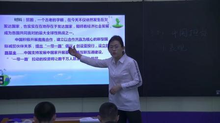 人教部编版道德与法治九下3.1《中国担当》课堂教学视频实录-房志英