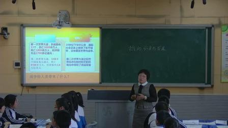 人教部编版法制与道德九下2.1《推动和平发展》课堂教学视频实录-成敏玲