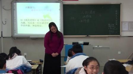 人教部编版语文八上第二单元《写作:学写传记--观察人物特征》课堂教学视频实录-陈玲娟