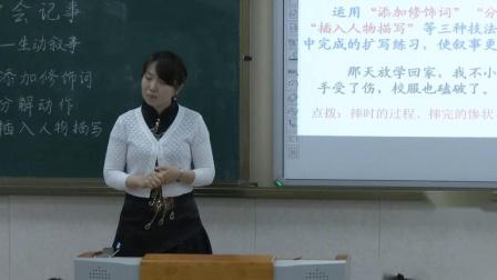 部编版语文七上第二单元写作《学会记事-生动叙事》课堂教学视频实录-王峰华