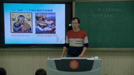部编版历史九上第14课《文艺复兴运动》课堂教学视频实录-曲龙