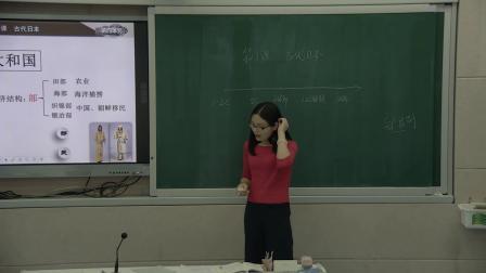 部编版历史九上第11课《古代日本》课堂教学视频实录-江唯