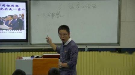部编版历史七上第3课《远古的传说》课堂教学视频实录-金马