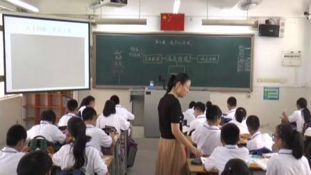 部编版历史七上第3课《远古的传说》课堂教学视频实录-方琳